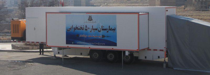 mobile-surgery-trailer